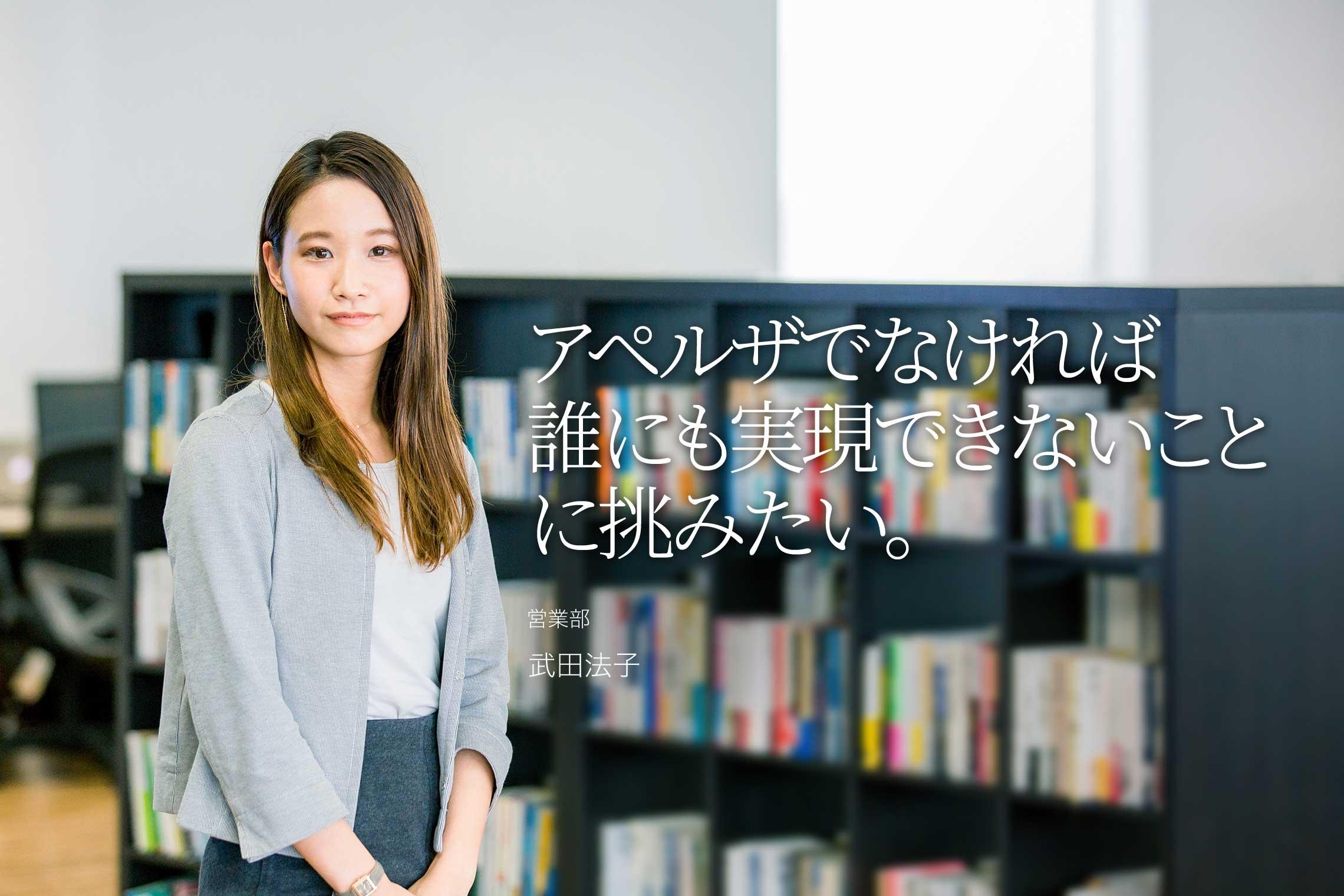 アペルザでなければ誰にも実現できないことに、挑みたい。 営業部 営業企画  武田法子