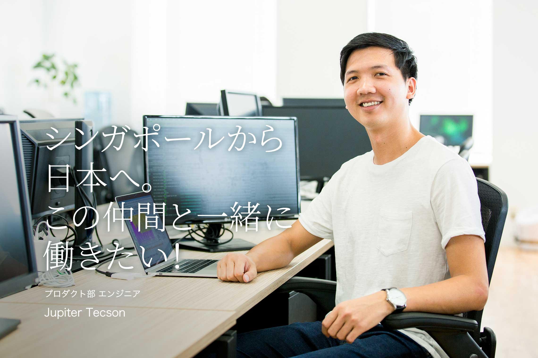 シンガポールから日本へ。この仲間と一緒に働きたい! プロダクト部  エンジニア Jupiter Tecson