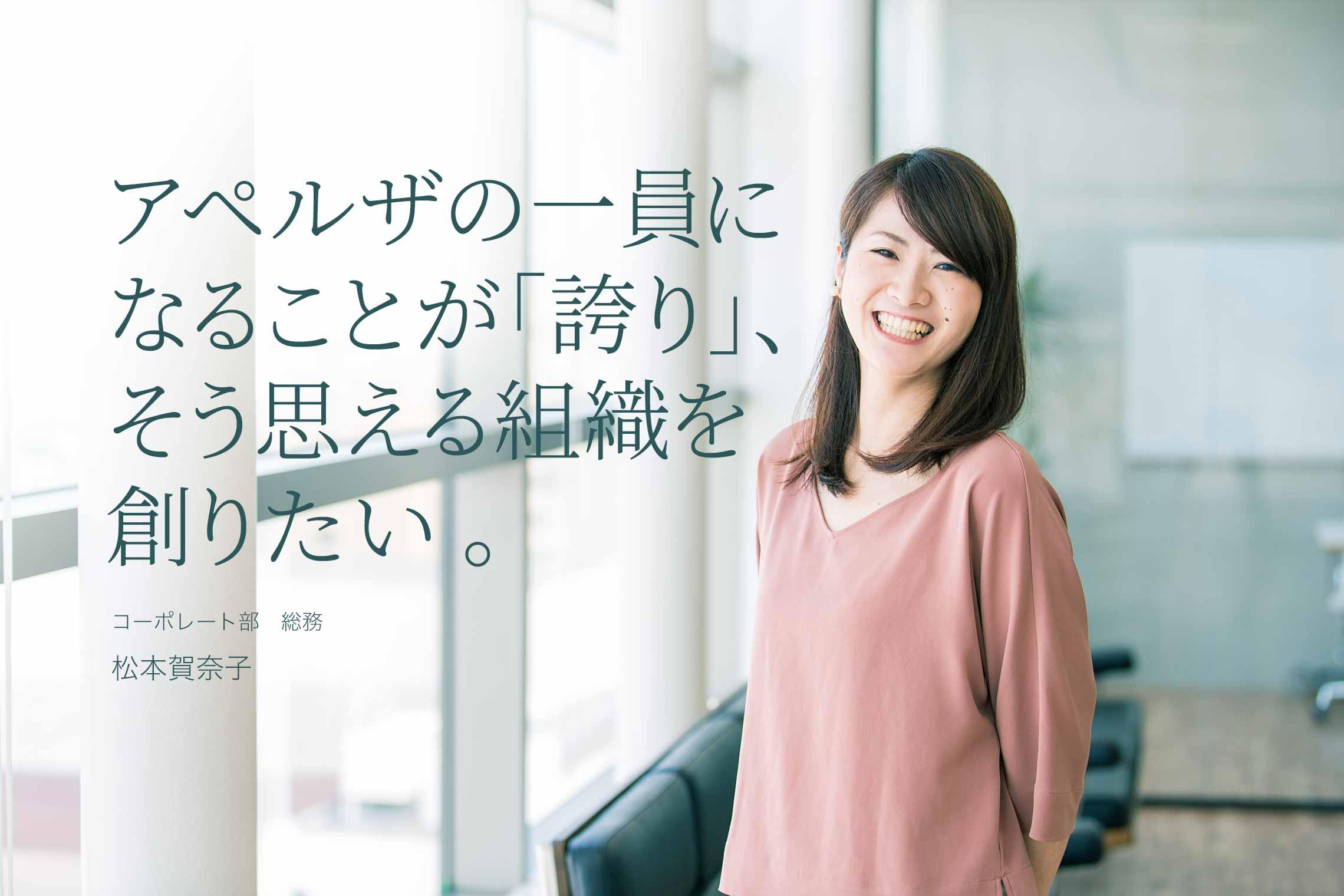アペルザの一員になることが「誇り」、そう思える組織を創りたい。 コーポレート部 総務  松本賀奈子