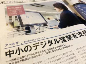 中小のデジタル営業を支援